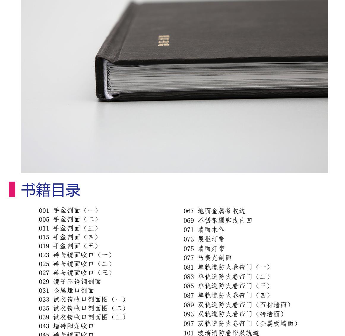 材料收口_08.jpg