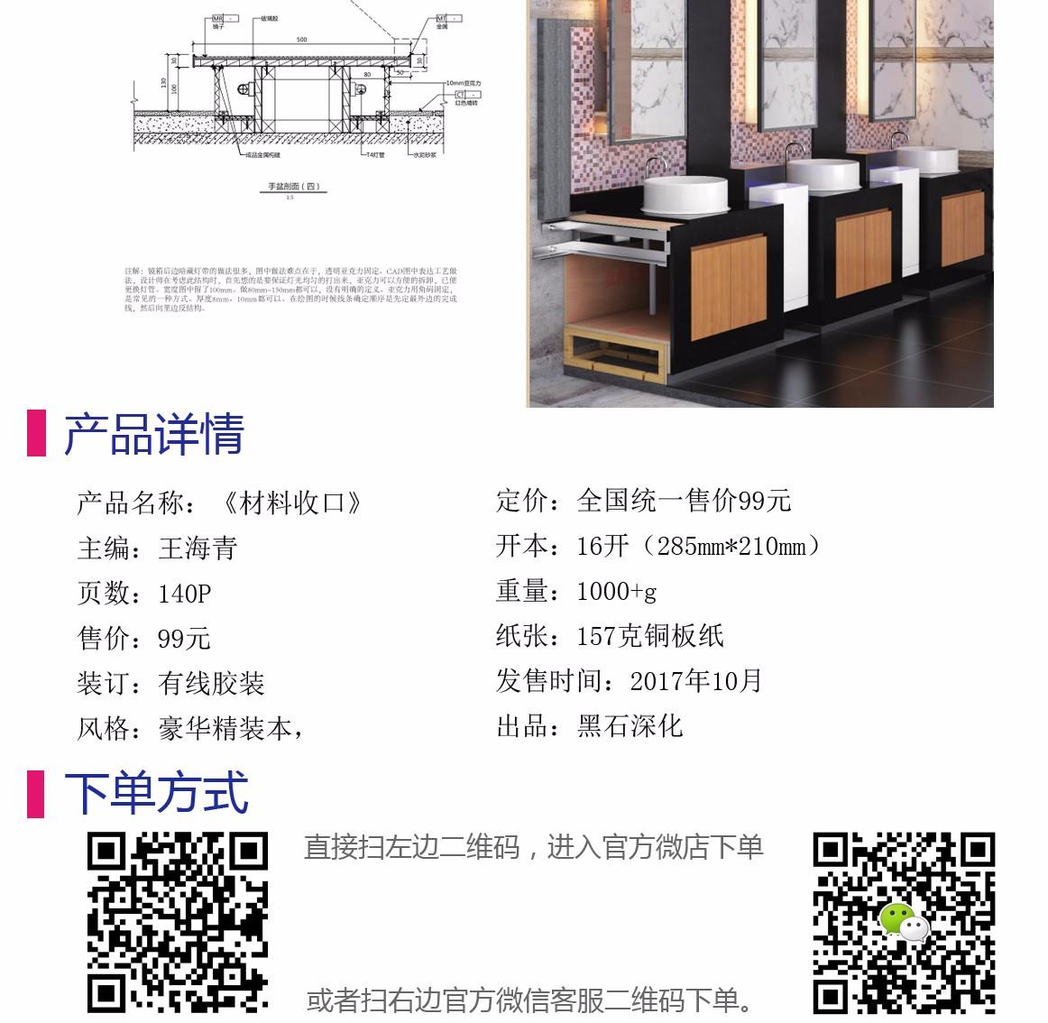 材料收口_15-1.jpg