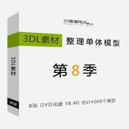 3DL家具组合单体模型专辑(第8季)