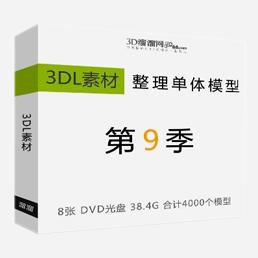 3DL家具组合单体模型专辑(第9季)