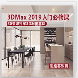 3Dmax 2019入门必修课