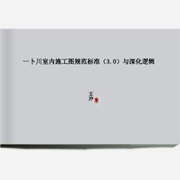 《一卜川室内施工图规范标准(3.0)与深化逻辑》