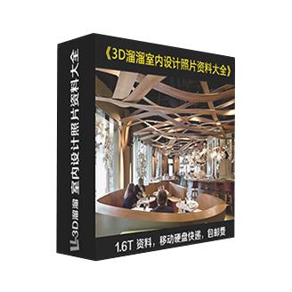 《3D溜溜室内设计照片方案大全》