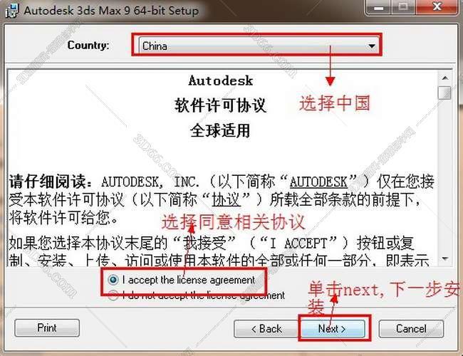 3dmax9.0【3dsmax9.0】官方破解英文版(64位)安装图文教程、破解注册方法图五