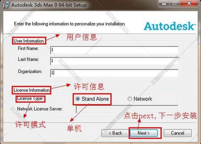 3dmax9.0【3dsmax9.0】官方破解英文版(64位)安装图文教程、破解注册方法图六