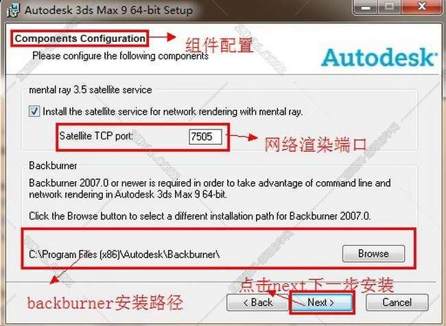3dmax9.0【3dsmax9.0】官方破解英文版(64位)安装图文教程、破解注册方法图九