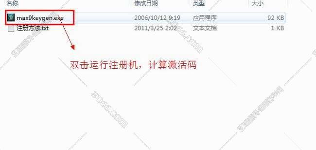 3dmax9.0【3dsmax9.0】官方破解英文版(64位)安装图文教程、破解注册方法图十八