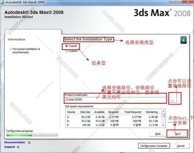 3dmax2008【3dsmax2008】官方英文版安装图文教程、破解注册方法图十一
