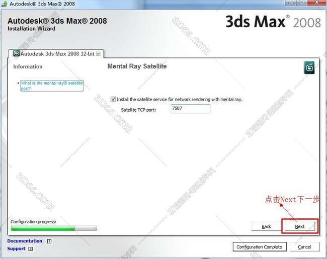 3dmax2008【3dsmax2008】官方英文版安装图文教程、破解注册方法图十二