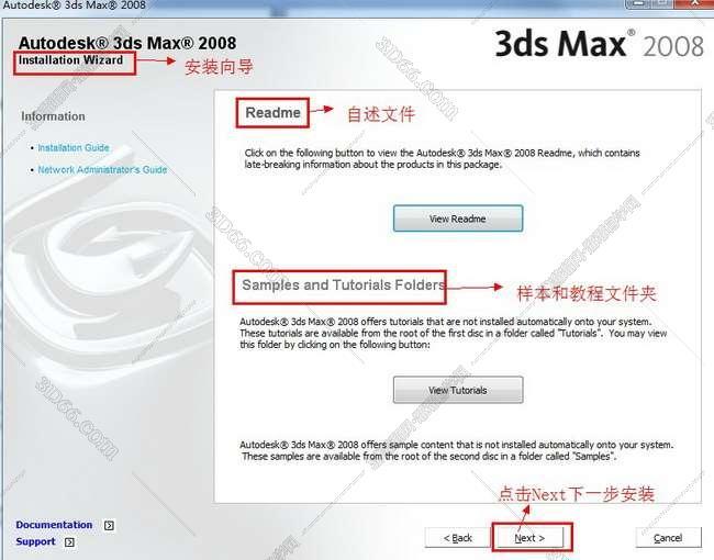 3dmax2008【3dsmax2008】官方英文版安装图文教程、破解注册方法图五