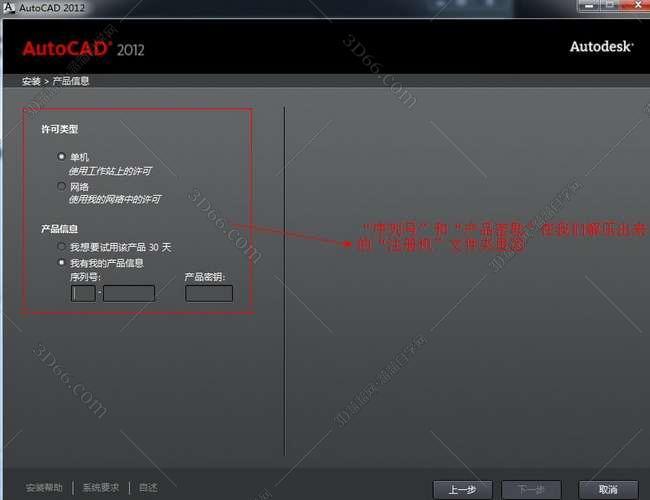 autocad2012破解版下载【cad2012】(64位)带序列号和密钥安装图文教程、破解注册方法图六