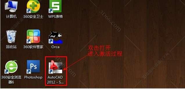 autocad2012破解版下载【cad2012】(64位)带序列号和密钥安装图文教程、破解注册方法图十三