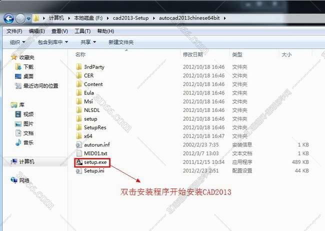 Autocad2013【cad2013】官方简体中文破解版(64位)安装图文教程、破解注册方法图二