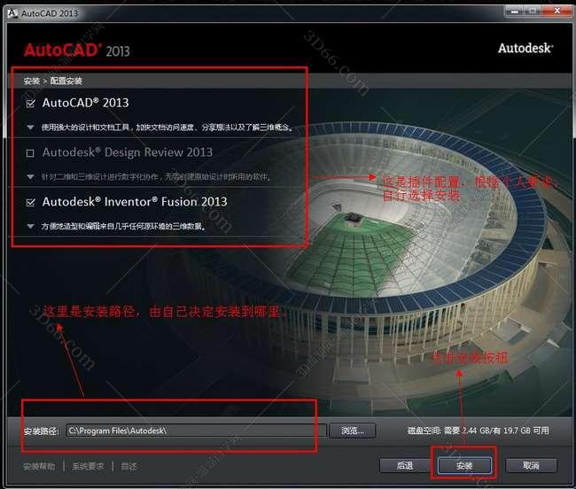 Autocad2013【cad2013】官方简体中文破解版(64位)安装图文教程、破解注册方法图六