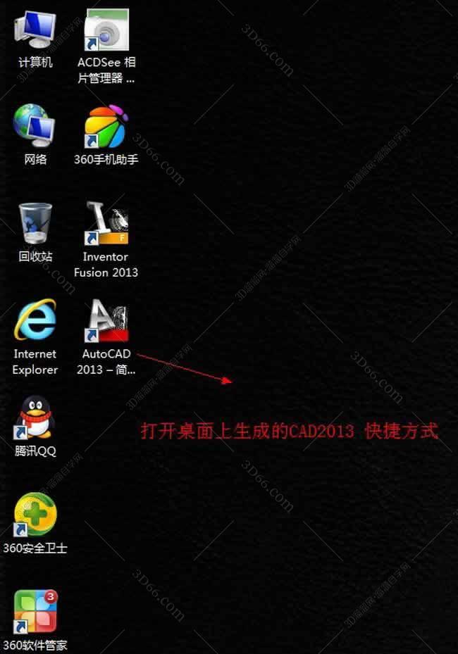 Autocad2013【cad2013】官方简体中文破解版(64位)安装图文教程、破解注册方法图九