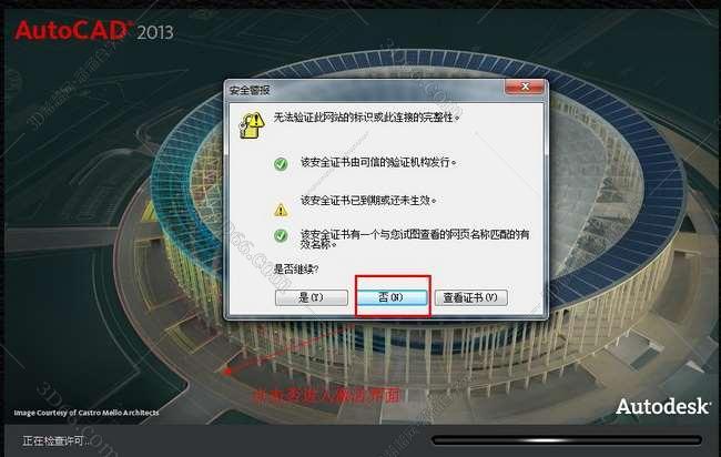 Autocad2013【cad2013】官方简体中文破解版(64位)安装图文教程、破解注册方法图十一