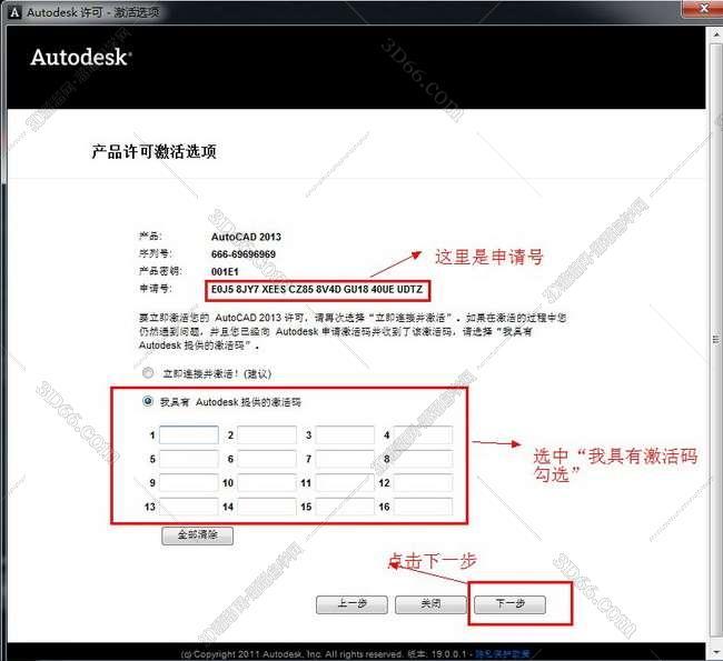 Autocad2013【cad2013】官方简体中文破解版(64位)安装图文教程、破解注册方法图十四