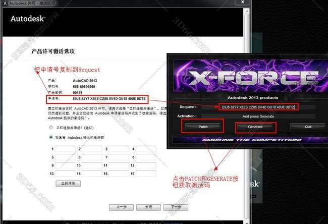 Autocad2013【cad2013】官方简体中文破解版(64位)安装图文教程、破解注册方法图十七