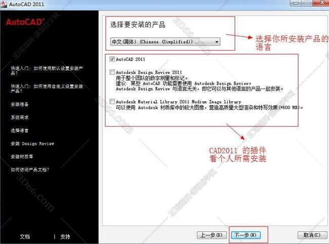 Autocad2011【cad2011】破解版(64位)简体中文版安装图文教程、破解注册方法图五