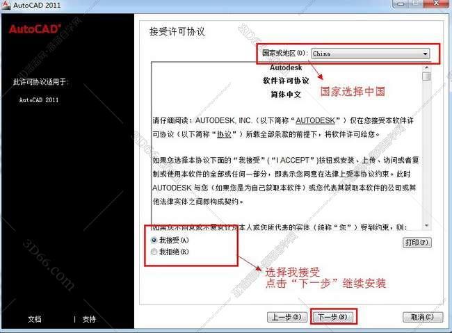Autocad2011【cad2011】破解版(64位)简体中文版安装图文教程、破解注册方法图六