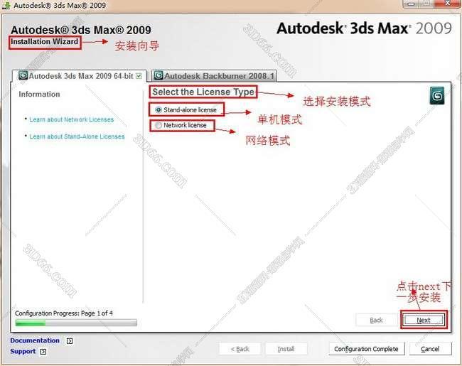 3dmax2009【3dsmax2009】官方英文版安装图文教程、破解注册方法图八