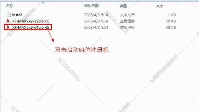 3dmax2009【3dsmax2009】官方英文版安装图文教程、破解注册方法图十九