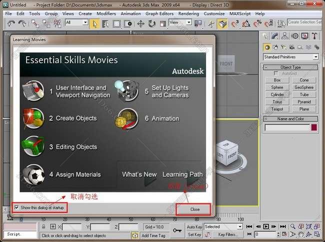 3dmax2009【3dsmax2009】官方英文版安装图文教程、破解注册方法图二十四