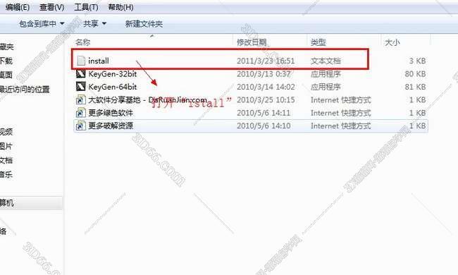Auto CAD2011【CAD2011】破解版(64位)简体中文版安装图文教程、破解注册方法