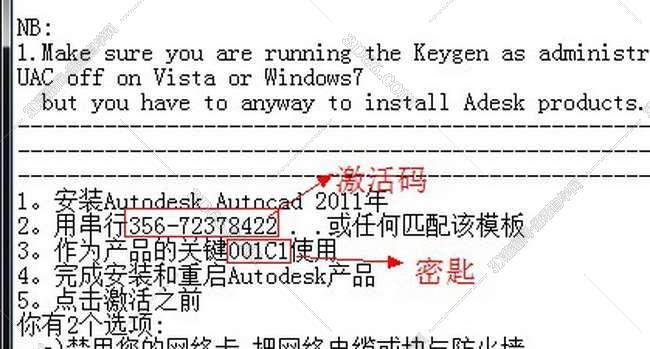 Autocad2011【cad2011】破解版(64位)简体中文版安装图文教程、破解注册方法图九