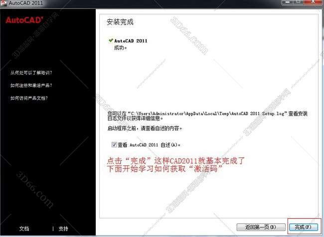Autocad2011【cad2011】破解版(64位)简体中文版安装图文教程、破解注册方法图十三