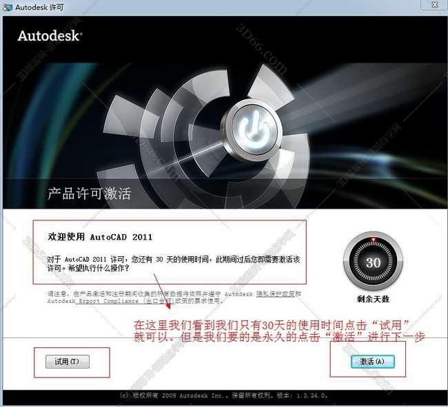 Autocad2011【cad2011】破解版(64位)简体中文版安装图文教程、破解注册方法图十五
