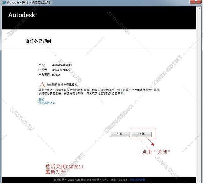 Autocad2011【cad2011】破解版(64位)简体中文版安装图文教程、破解注册方法图十七