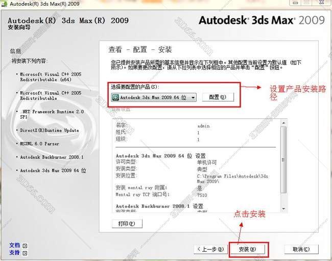 3dmax2009【3dsmax2009】中文版免费下载安装图文教程、破解注册方法图九