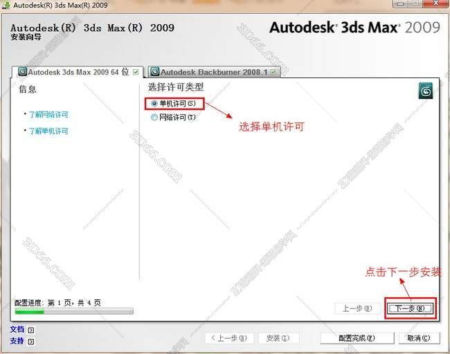 3dmax2009【3dsmax2009】中文版免费下载安装图文教程、破解注册方法图十