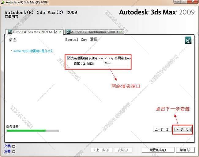 3dmax2009【3dsmax2009】中文版免费下载安装图文教程、破解注册方法图十二