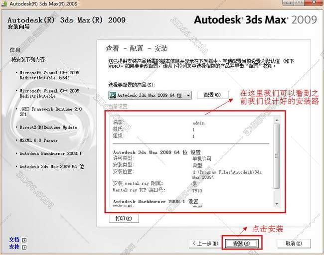3dmax2009【3dsmax2009】中文版免费下载安装图文教程、破解注册方法图十四