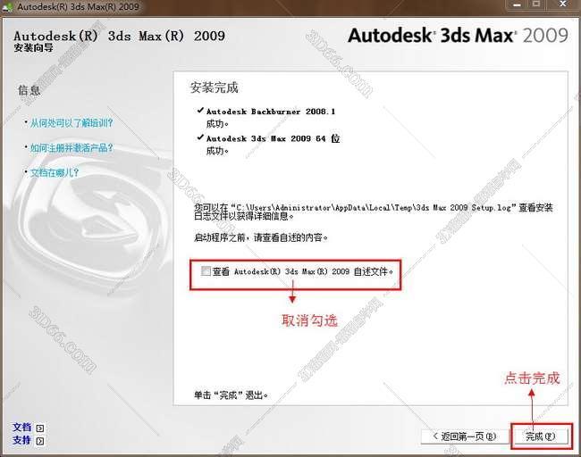3dmax2009【3dsmax2009】中文版免费下载安装图文教程、破解注册方法图十六