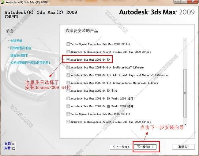 3dmax2009【3dsmax2009】中文版免费下载安装图文教程、破解注册方法图六