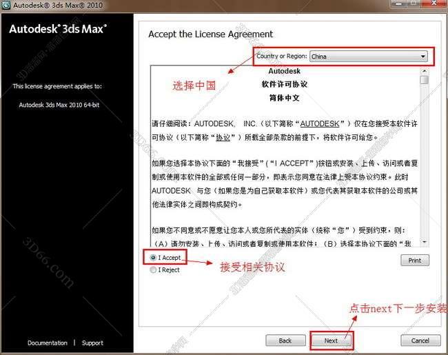 3dmax2010【3dsmax2010】官方英文版安装图文教程、破解注册方法图五