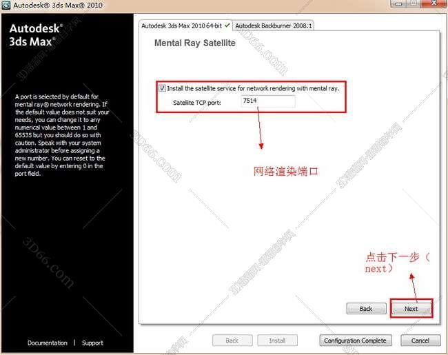 3dmax2010【3dsmax2010】官方英文版安装图文教程、破解注册方法图十