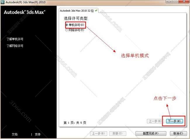 3dmax2010【3dsmax2010】中文版下载安装图文教程、破解注册方法图八