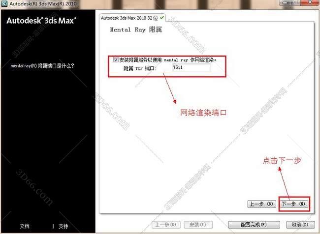 3dmax2010【3dsmax2010】中文版下载安装图文教程、破解注册方法图十