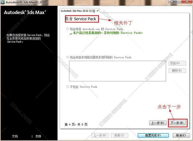 3dmax2010【3dsmax2010】中文版下载安装图文教程、破解注册方法图十一