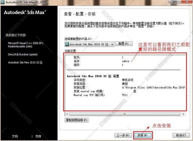 3dmax2010【3dsmax2010】中文版下载安装图文教程、破解注册方法图十三