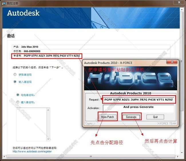 3dmax2010【3dsmax2010】中文版下载安装图文教程、破解注册方法图二十二