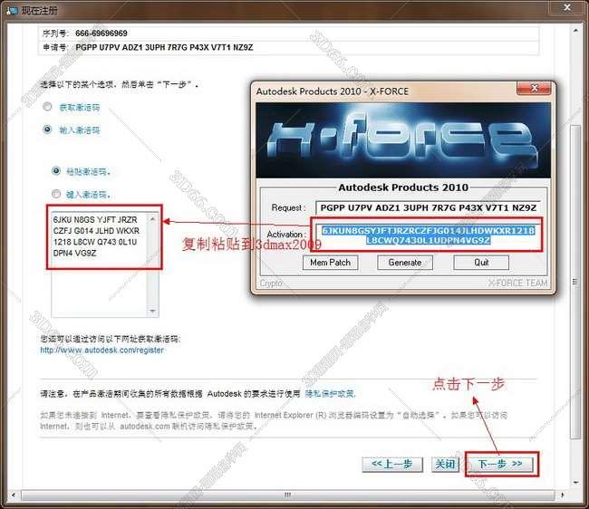 3dmax2010【3dsmax2010】中文版下载安装图文教程、破解注册方法图二十三