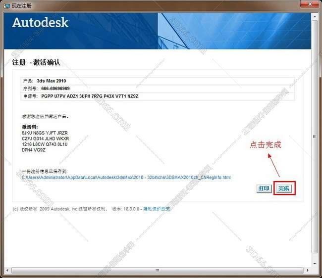 3dmax2010【3dsmax2010】中文版下载安装图文教程、破解注册方法图二十四