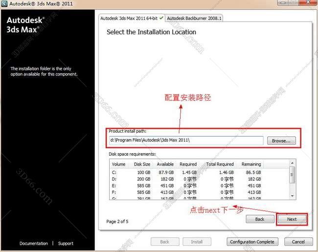 3dmax2011【3dsmax2011】官方英文版安装图文教程、破解注册方法图九