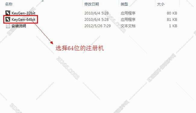 3dmax2011【3dsmax2011】官方英文版安装图文教程、破解注册方法图二十一
