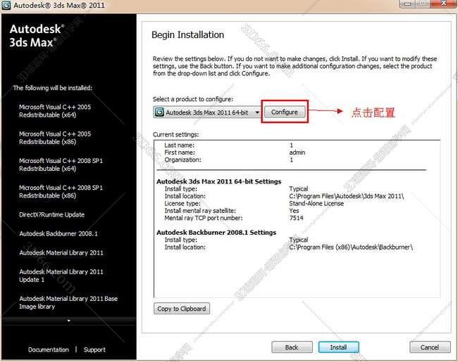 3dmax2011【3dsmax2011】官方英文版安装图文教程、破解注册方法图七